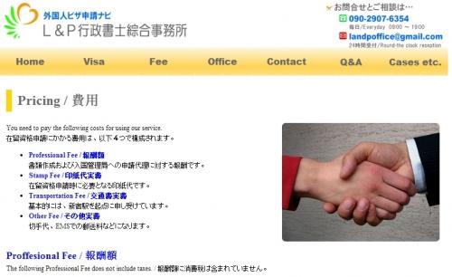 Rokovanje na japonski strani